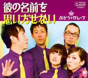 RMMS-Budo-Grape-Kare-no-Namae-wo-Omoidasenai-300