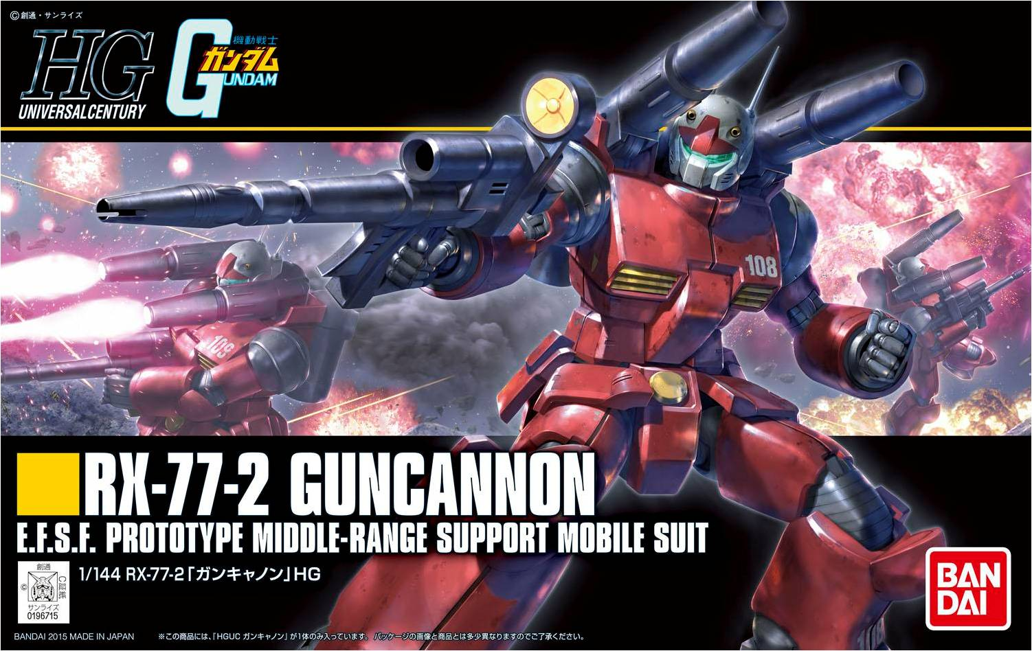 Guncannon Box Art