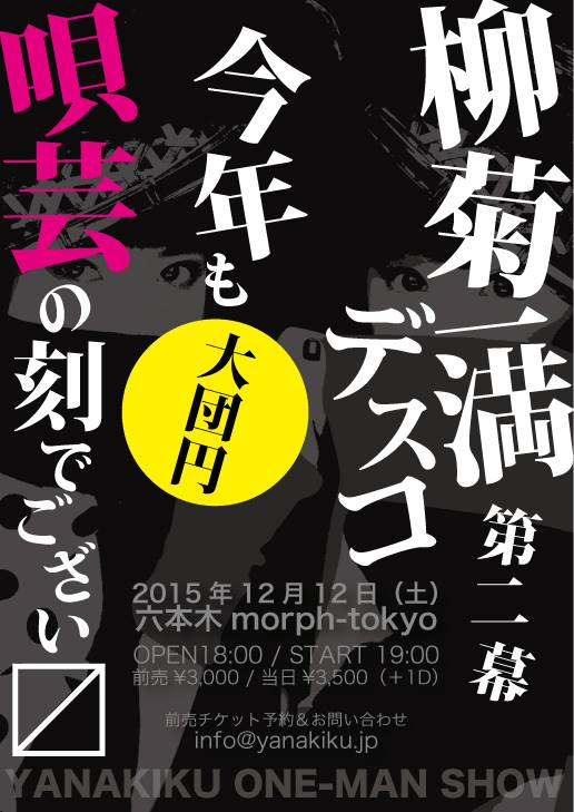 RMMS-YANAKIKU-One-Man-December-2015-poster