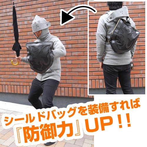 shieldbag