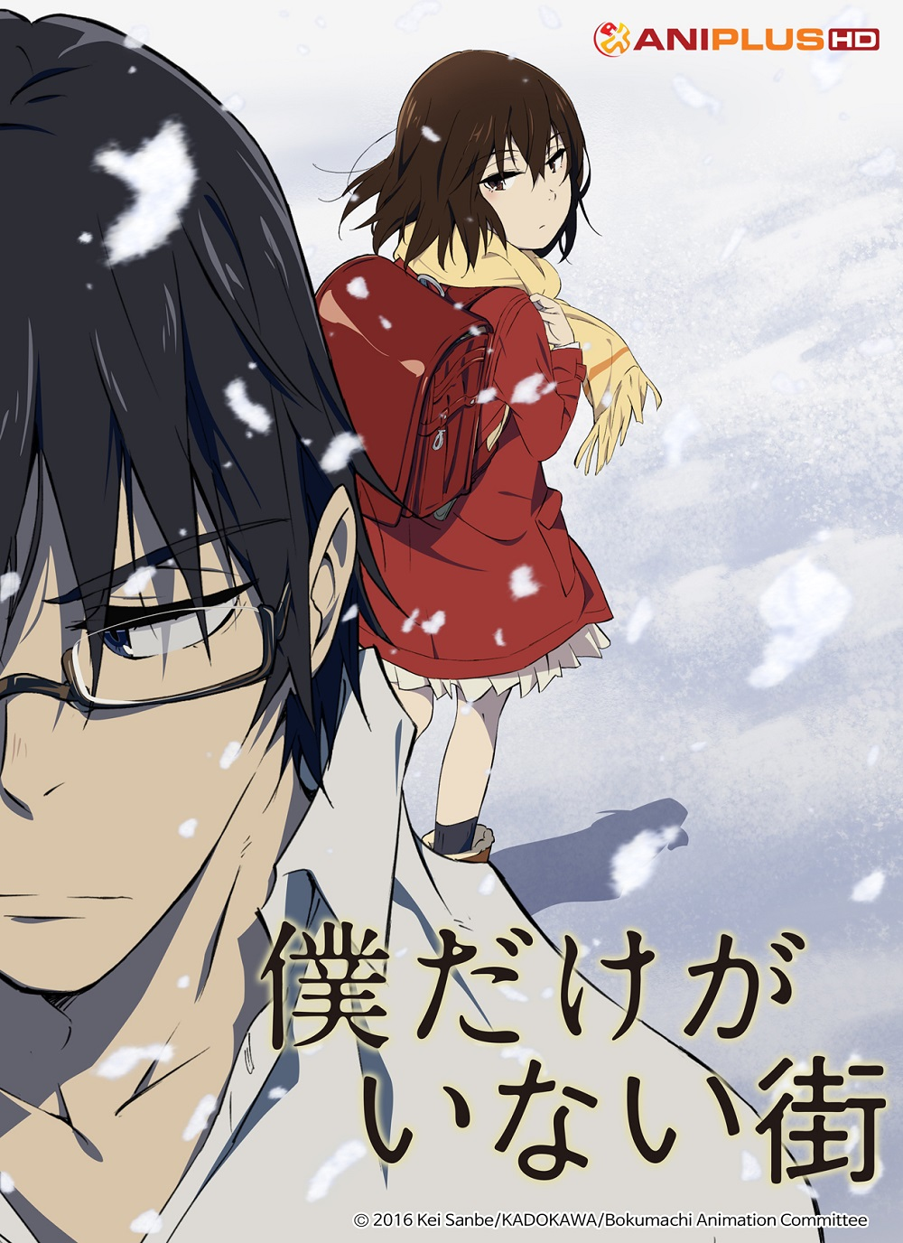 ERASED_ANIPLUS-lowres